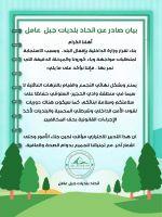 بيان صادر عن اتحاد بلديات جبل  عامل.