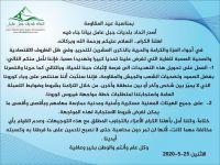 بيان اتحاد بلديات جبل عامل 25-5-2020
