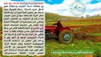 نشرة ارشادية من اتحاد بلديات جبل عامل حول حراثة الاراضي (سكة كانونية)