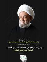 تعزية برحيل عالم من أعلام الامة الإسلامية،رئيس المجلس الاسلامي الشيعي الأعلى .
